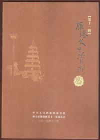 雁塔文史资料 第十一辑