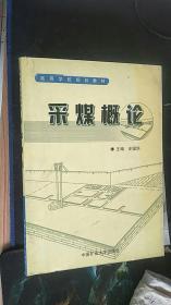 采煤概论  中国矿业出版社