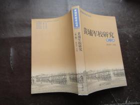 黄埔军校研究(第2辑)