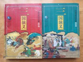 正版现货 连环画三国演义 上下 陕西人民美术出版社 硬精装