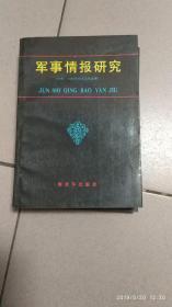 军 事情**报研究--1987、1988年学术文章选编【1989年一版一印】40
