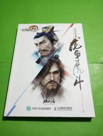 剑网3设定集之龙争虎斗:剑侠情缘网络版叁
