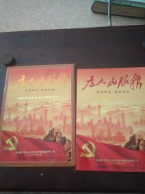 为人民服务 中国共产党成立85周年纪念  带邮票    厦门国土资源管理局