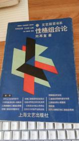 性格组合论 性格组合论 作者 : 刘再复 出版社 : 上海文艺出版社