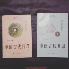 中国古钱目录(中下卷) 2本合售   私藏9品如图