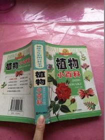 植物小百科——袖珍少年彩图百科全书