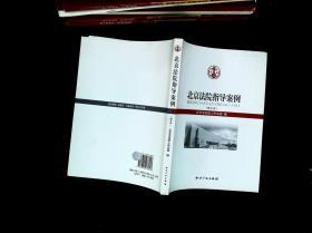 北京法院指导案例(第5卷)