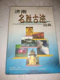 济南名胜古迹词典