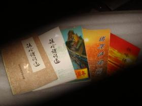 铁岭诗词选(第 一二三四五辑)5本本