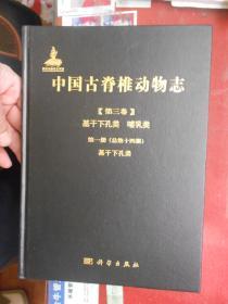 中国古脊椎动物志 第三卷 基干下孔类 哺乳类 第一册(总第十四册) 基干下孔类【16开精装本 品相全新】