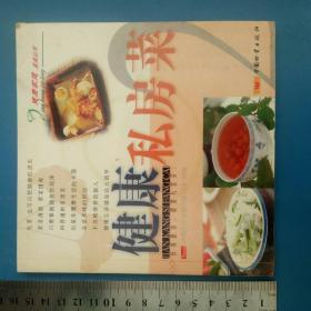 宝贝健康餐——健康家庭美食丛书(5)