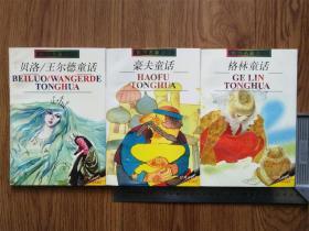 世界名著金库 经典童话卷( 贝洛/王尔德童话,格林童话,豪夫童话,) 3册合售