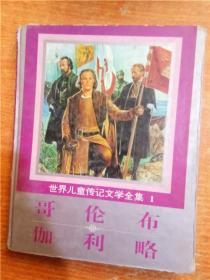 世界儿童传记文学全集 1 哥伦布 伽利略 精装