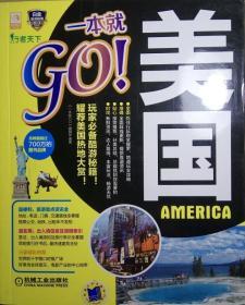 ZCD 美国一本就GO(机械工业版)
