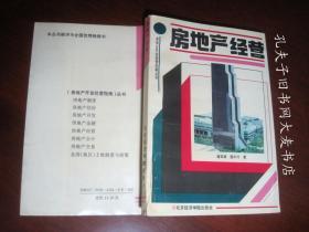 《房地产经营》北京经济学院出版社(一版六印)