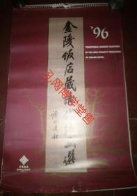 挂历 1996年金陵饭店藏清代绘画选(全6张双面月)
