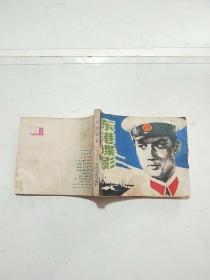 电影版连环画:东港谍影(见图)