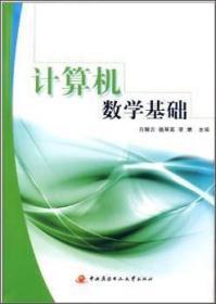 【正版】计算机数学基础 白瑞云,强琴英,李娟主编