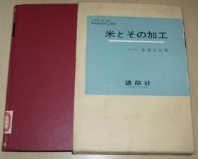 日文原版书 米とその加工 (最新食品加工讲座) 単行本 仓沢文夫 (著)