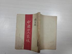 中国四大家族(1949年5月重排再版)【封面有破损,书脊有破损,书品见图 】