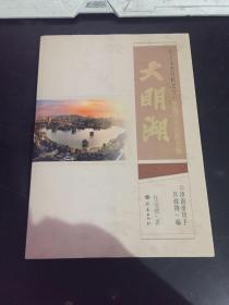 历下文史资料之五--大明湖
