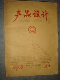 《产品设计》创刊号 誊写本 齐市建华区卜奎公社誊写部誊写 1979年 馆藏 书品如图