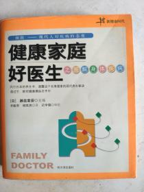 健康家庭好医生  之图解身体疾病