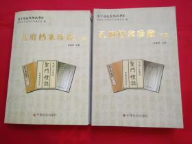 济宁历史文化丛书 4-孔府档案珍藏(上下册)