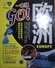ZCD 欧洲一本就GO(未开封、机械工业版)