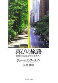 日文原版书 喜びの旅路 狭间を生きるキリスト者たちへ