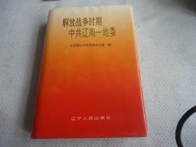 解放战争时期中共辽南-地委