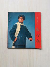 革命现代京剧 :红灯记(24开 铜版彩印) 1970年 一版一印