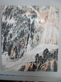 上海崇源2011年金秋大型艺术品拍卖会 中国书画 拍卖图录 16开平装