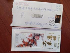 烫金凸版贺卡(附实寄封一枚,上海嘉定吉林双戳清晰,贴2000-12陈云纪念邮票80分一枚),(单张)