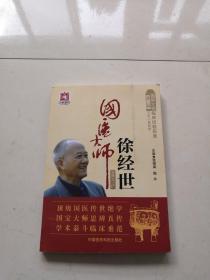 国医大师徐经世/第二届国医大师临床经验实录