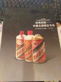 北京荣海 2011春季首届艺术品拍卖会:经典陈酿——中国名酒臻品专场
