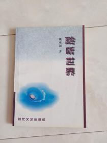 作者签赠本《聆听世界》1997年一版一印。