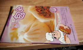 吃遍天下 小小面点馆 02  包子  广州出版社