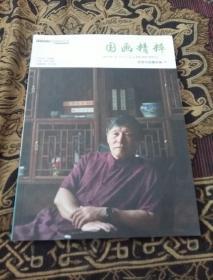 国画精粹(投资与收藏专辑01)