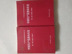 中国共产党唐山历史 第一卷、(1921-1949))第二卷 (1949-1978)两册