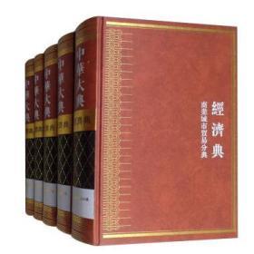 正版 商业城市贸易分典(全5册)/中华大典.经济典 9D04b