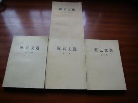 陈云文选(1-3卷)(1926-1949)共4本合售