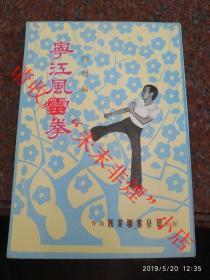 老拳书:宁江风雷拳 81年初版,包快递