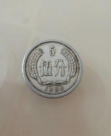 1990年五分硬币