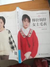 中国民间毛线编织高手丛书:棒针钩针女士毛衣  有水渍