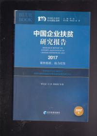 中国企业扶贫研究报告2017