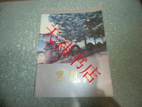 黑龙潭(摄影画册)