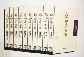 张伯苓全集-(全10册)