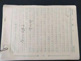 李伯雄手稿《四川的古驿运》