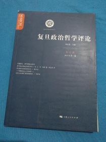 复旦政治哲学评论(第1辑)(2010年第1卷)